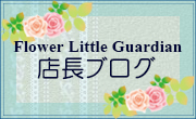 Flower Little Guardian店長ブログ